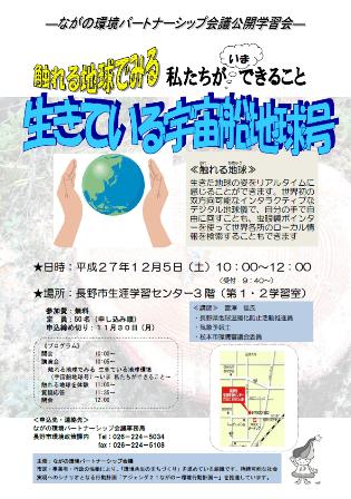 gakusyukai_chirasi2015